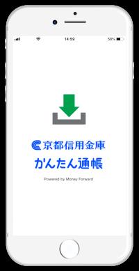 京信かんたん通帳 ダウンロードイメージ