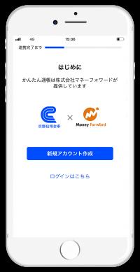 京信かんたん通帳 アカウント作成 イメージ