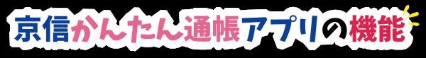 京信かんたん通帳アプリの機能