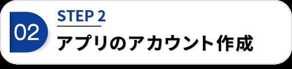 京信かんたん通帳 アプリ STEP 2 アプリをダウンロードアプリのアカウント作成
