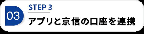 京信かんたん通帳 アプリ STEP 3 アプリと京信の口座を連携